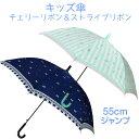 傘 子供用 55cm チェリーリボン ストライプリボン 女の子 小学生 ジャンプ傘 ミント/紺