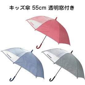 傘 子供用 55cm ギンガムチェック 女の子 小学生 一コマ透明窓付き ジャンプ傘 1290