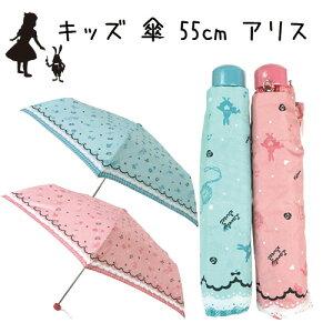 ガールズアリス55cm折り傘
