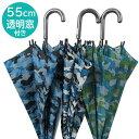 傘 子供用 55cm 迷彩柄 男の子 ジャンプ傘 透明窓 小学生