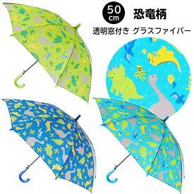 傘 子供用 50cm 恐竜 男の子 透明窓 ジャンプ傘