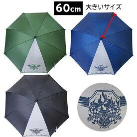 傘 子供用 60cm スピードスター 男の子 小学生 ジャンプ傘