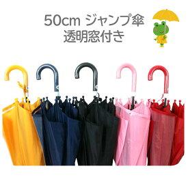 傘 子供用 50cm 年長〜低学年 一コマ透明窓 ジャンプ