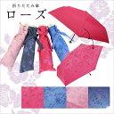 折りたたみ傘 ローズ 雨に濡れるとバラのリースが浮き上がる晴雨兼用傘 UVカット