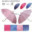 傘 レディース 晴雨兼用傘 ローズ バラ UVカット 全4色