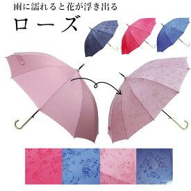 傘 レディース 晴雨兼用傘 日傘 ローズ バラ UVカット 全4色 JK-85