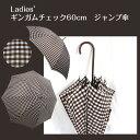 傘 レディース ギンガムチェック 60cm