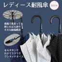 【傘 レディース】【あす楽対応】レディースドット耐風傘手元ボタン強風で裏返っても閉じれば元通り60cm