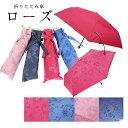 傘 レディース 折りたたみ傘 ローズ 雨に濡れるとバラのリースが浮き上がる晴雨兼用傘 UVカット