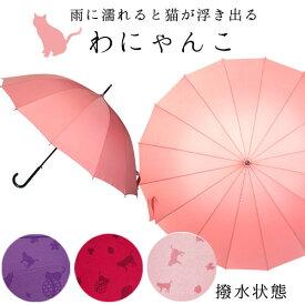 傘 レディース わにゃんこ 雨に濡れると猫が浮き出る傘 和傘 ジャンプ傘 16本骨 55cm