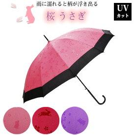 傘 レディース 雨に濡れると桜うさぎが浮き出る 晴雨兼用 UVカット ジャンプ傘 親骨 55cm