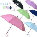 傘 レディース 耐風傘 レディース傘 無地 折れにくい ジャンプ傘 親骨60cm