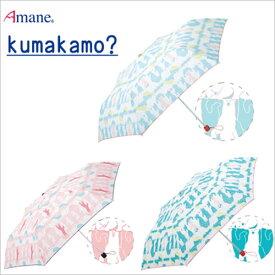 【訳あり】在庫処分 傘 レディース 折りたたみ傘 kumakamo? 傘 くま クマ 手開き 50cm