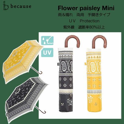 傘 レディース 折りたたみ傘 because ビコーズ 晴雨兼用傘フラワーペイズリーミニ 手開き UVPROTECTION80%以上