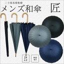 【あす楽対応】24本骨和傘メンズ和傘匠親骨 65cm 雨具 アンブレラ 頑丈 粋