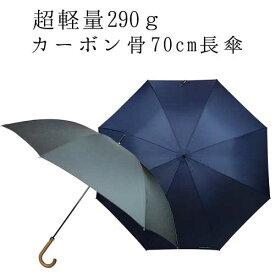 傘 メンズ カーボン傘 超軽量傘 軽い 丈夫 COMME des COMME 70cm 51-7005