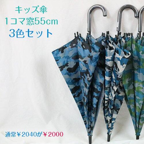 傘 子供用 55cm 迷彩 3本セット 男の子 小学生 透明窓 ジャンプ傘