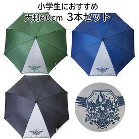 傘 子供用 60cm スピードスター 3色セット 男の子 小学生 ジャンプ傘 1274