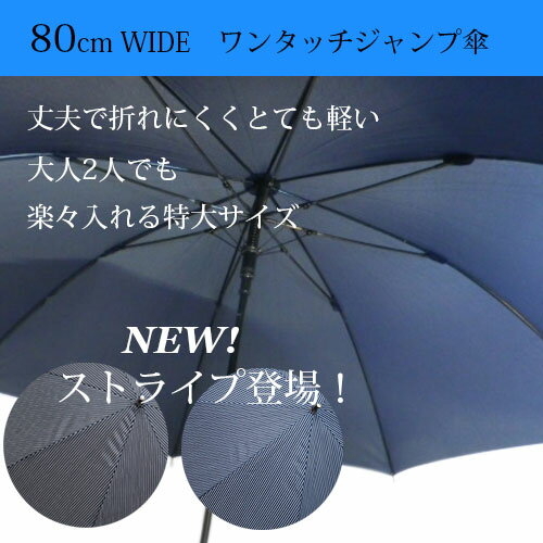 超特大傘 80cm WIDE ワンタッチジャンプ傘 軽いグラスファイバー骨