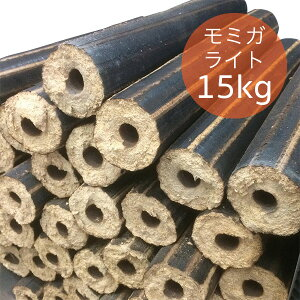 モミガライト 1箱(約15kg) 山形県小国町産 薪 固形燃料 たき火 BBQ 薪ストーブ 送料無料(一部地域を除く)