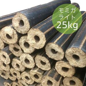 モミガライト 1箱(約25kg ) 山形県小国町産 薪 固形燃料 たき火 BBQ 薪ストーブ 送料無料(一部地域を除く)