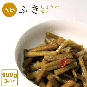 天然ふきしょうゆ漬(刻み) 山形県産 山菜加工品 漬物 3パック(100g×3) 送料無料