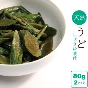 山菜 うどしょうゆ漬(刻み) 山形県産 山菜加工品 漬物 2パック(80g×2) 送料無料