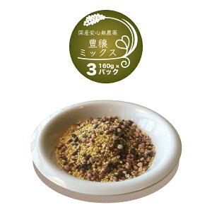 雑穀 国産 豊穣ミックス(あわ、きび、ひえ、高きび、黒米) 480g(160g×3パック)無農薬 送料無料 山形県小国町産