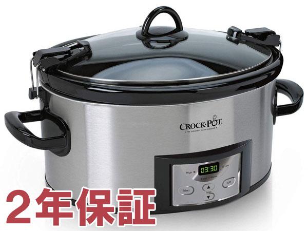 【2年保証】 Crock-Pot クロック・ポット プログラム式クック&キャリー・スロークッカー 5.7リットル (ステンレス) 6QT 持ち運び可能!