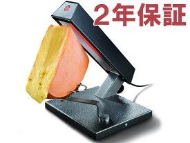 【2年保証・日本語訳・変換プラグ付】 Boska Holland ボスカ クアトロ・ラクレットオーブン 1/4サイズ用