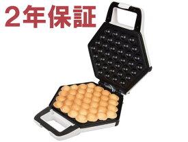 【2年保証】 CucinaPro クチーナ・プロ 香港ケーキ・バブルワッフルメーカー (白) 1446W卵のパフを作ってみましょう♪ おすすめです♪