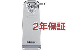 【2年保証】 Cuisinart クイジナート 電動缶オープナー (グレー) CCO-55