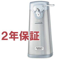 【2年保証】 Cuisinart クイジナート 電動缶オープナー (ステンレススチール) SCO-60