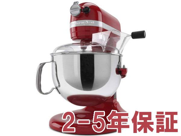 【2-5年保証・日本語訳・変換プラグ付】 KitchenAid キッチンエイド 6QTスタンドミキサー (赤) プロフェッショナルモデル 【プロフェッショナル600シリーズ】 おすすめです♪