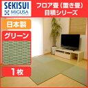 【SEKISUI/セキスイ】 美草 フロア畳(置き畳・たたみ・タタミ) 目積 グリーン 日本製 日本アトピー協会推奨品 グッ…