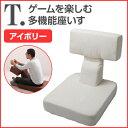 ゲーム座椅子 アイボリー ゲームを楽しむ多機能座椅子 【T.】ティー ゲーム椅子 リクライニング 肘掛け