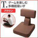 ゲーム座椅子 ブラウン ゲームを楽しむ多機能座椅子 【T.】ティー ゲーム椅子 リクライニング 肘掛け
