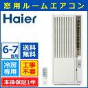 【Haier/ハイアール】 窓用ルームエアコン 冷房専用 (木造:4〜4.5畳・鉄骨:6〜7畳) JA-16P 2016年モデル 工事不要…