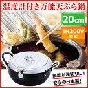 【日本製】 IH対応 天ぷら鍋 20cm 油切りになる鉄製蓋付き 温度計付き TM-9467