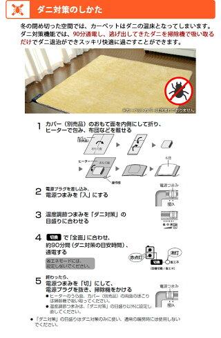 【Panasonic/パナソニック】ホットカーペット本体3畳相当(241×190cm)DC-3NKM