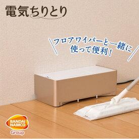 【CCP/シーシーピー】 電動ちりとり 紙パック5枚付き ホワイト ZN-DP24