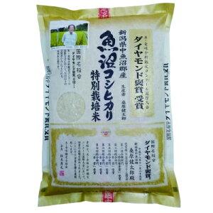 【令和2年産】桑原健太郎さん作 新潟県産 魚沼コシヒカリ 2kg