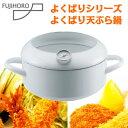 富士ホーロー よくばり天ぷら鍋(ホーロー製/直径20cm/日本製)