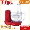【T-fal/ティファール】 フードプロセッサー ミニプロ ルビーレッド プラス MB601GJP