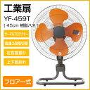 【在庫有り】【YUASA/ユアサ】 45cm 樹脂ハネ フロアー式 工業扇 YF-459T ( 風量3段階切替・左右首振り・上下首折れ機能 )
