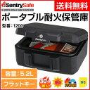 【送料無料】【sentry/セントリー】 ポータブル耐火保管庫 (30分耐火) フラットキー式 5.2L ブラック 1200 B5用紙サイズ収納可