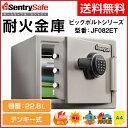 【送料無料】【sentry/セントリー】 耐火金庫 (1時間耐火) テンキー式 22.8L ダブグレー JF082ET A4用紙サイズ収納可