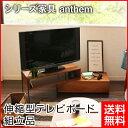 【anthem/アンセム】 ヴィンテージスタイル 伸縮型 テレビボード (組立品) ANK-2392BR