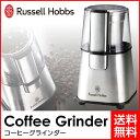 【Russell Hobbs/ラッセルホブス】 コーヒーグラインダー 7660JP