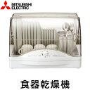 【MITSUBISHI/三菱電機】 食器乾燥機 キッチンドライヤー ホワイト TK-TS5-W ステンレス食器カゴ6人タイプ まな板収納可 日本製